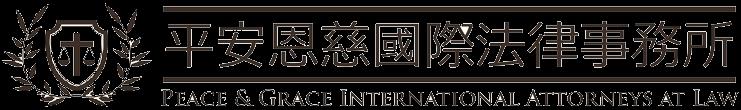 平安恩慈國際法律事務所